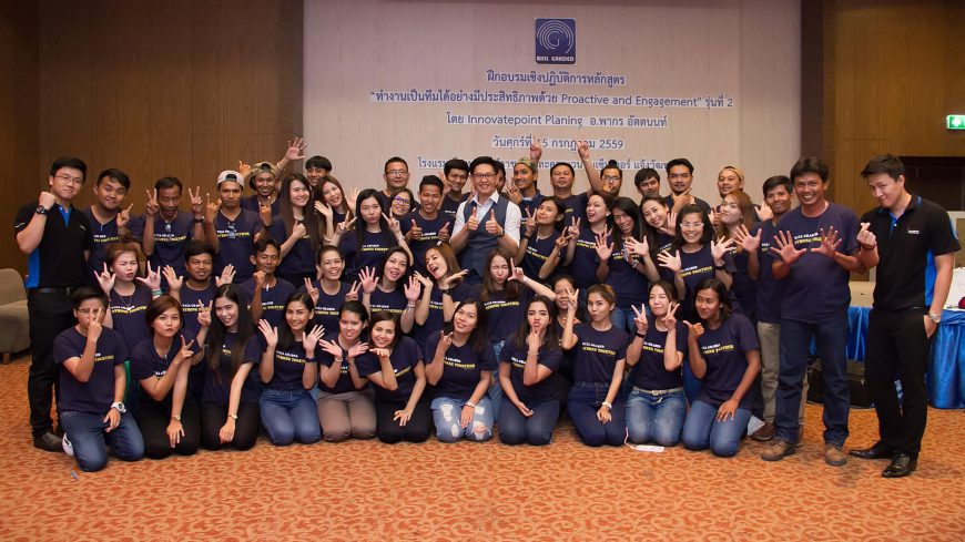 Proactive and Engagement รุ่นที่ 2