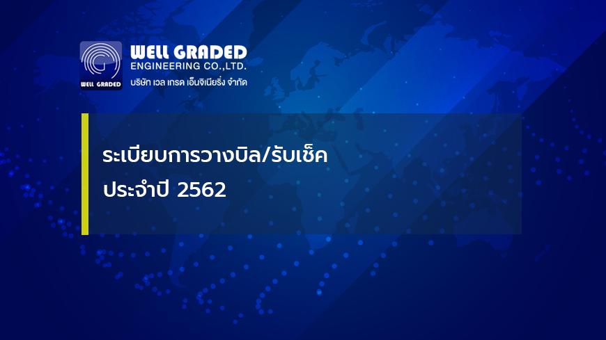 ระเบียบการวางบิล/รับเช็ค ปี2562