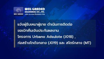 แจ้งผู้รับเหมาผู้ขาย ดำเนินการติดต่อขอเบิกคืนเงินประกันผลงานโครงการ Urbano Adsulote (J018), โครงการ ก่อสร้างโกดังกลาง (J019) และ สโตร์กลาง ( MT )