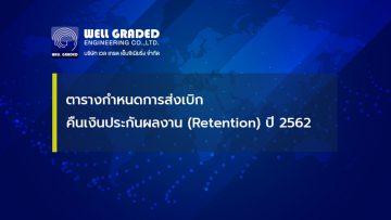 ตารางกำหนดการจ่ายเงินประกันผลงาน (Retention) ปี 2562