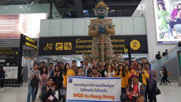 ไปด้วยกัน ไปด้วยใจ WGE to Hong Kong