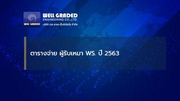 ตารางจ่าย ผู้รับเหมา WS. ปี 2563