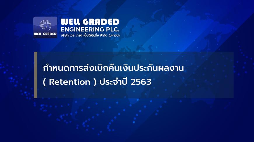 กำหนดการส่งเบิกคืนเงินประกันผลงาน (Retention) ประจำปี 2563