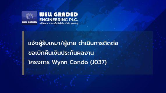 แจ้งผู้รับเหมา/ผู้ขาย ดำเนินการติดต่อขอเบิกคืนเงินประกันผลงานโครงการ Wynn Condo (J037)