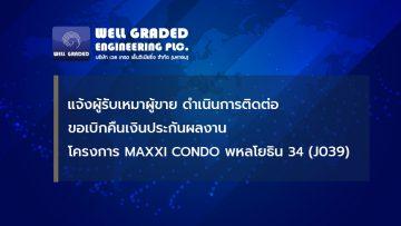 แจ้งผู้รับเหมา/ผู้ขาย ดำเนินการติดต่อขอเบิกคืนเงินประกันผลงานโครงการ MAXXI CONDO พหลโยธิน 34 (J039)